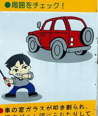 japansign.jpg